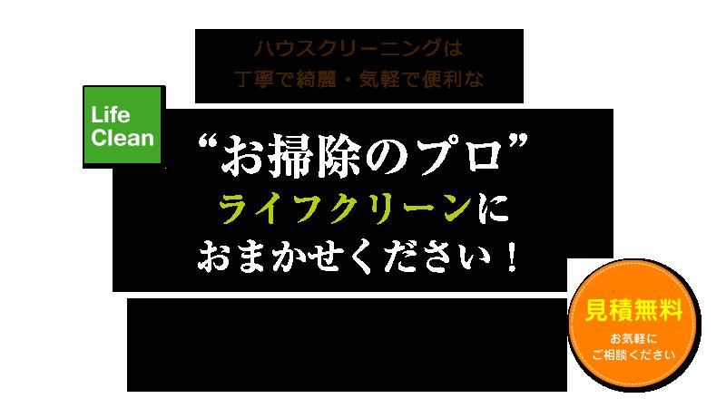 """ハウスクリーニングは「丁寧で綺麗」「気軽で便利な」""""お掃除のプロ""""ライフクリーンにおまかせください! (仙台市太白区)"""