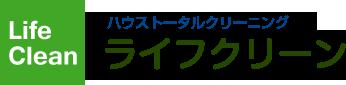 仙台のハウスクリーニング | ライフクリーン